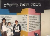32° congresso PR I sessione. Ebrei sovietici tengono in mano la foto di Ida Nudel ebrea sovietica a cui viene impedito di andare in Israele.