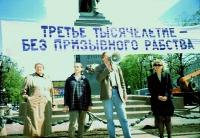 """Manifestazione promossa dal Pr e dall'Ara, vicino al monumento a Pushkin, per la campagna """"The third millennium draft slavery"""", per l'abrogazione dell"""