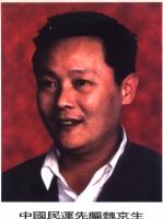 Ritratto di Wei Jingsheng.