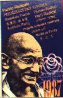 Tessera di iscrizione del 1987.