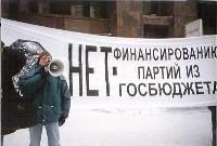 Manifestazione contro il finanziamento pubblico dei partiti, con Nikolaj Khramov.