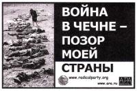 """Cartolina (in russo) del Partito Radicale al presidente Putin: """"La guerra in Cecenia è una vergogna per il mio paese""""."""