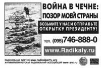 """Volantino del Partito Radicale: """"Manda una cartolina al presidente per fermare la guerra in Cecenia""""."""