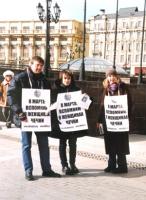 Volantinaggio in difesa delle donne cecene. Nikolaj Khramov, Asaeva Aljona, Katja Stecenko.